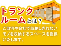 トランクルームとは?ご自宅や会社で収納しきれないモノを収納するスペースを提供いたします。