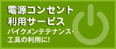 電源コンセプト利用サービスバイクメンテテナンス・工具の利用に!