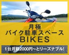 月極バイク駐車スペースBIKES1台月額2000円~とリーズナブル!