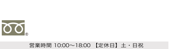 フリーダイヤル 0120-15-4466