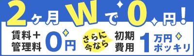 お得なキャンペーン実施中翌々月1円初期費用0円