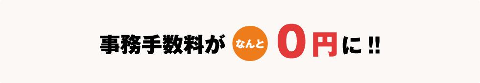 事務手数料0円キャンペーン