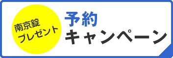 3,000円キャッシュバック!予約キャンペーン