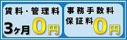 賃料3ヶ月0円×ゼロゼロキャンペーン