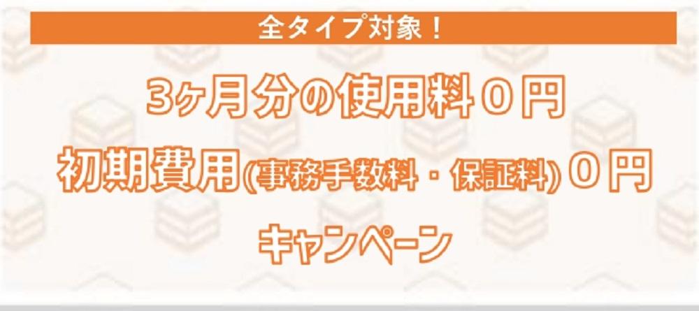 【賃料3ヶ月0円】初期費用12,000円+税★