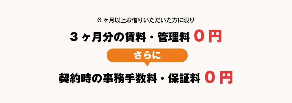 賃料3ヶ月0円キャンペーン