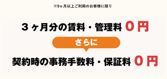 【激安!】3ヶ月0円+事務手数料・保証料0円★