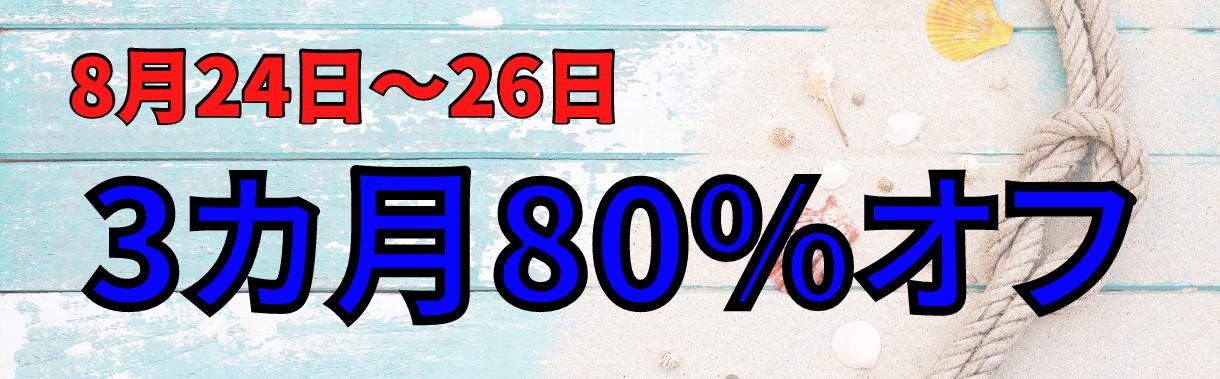 2ヶ月!0円+初期1万ポッキリ
