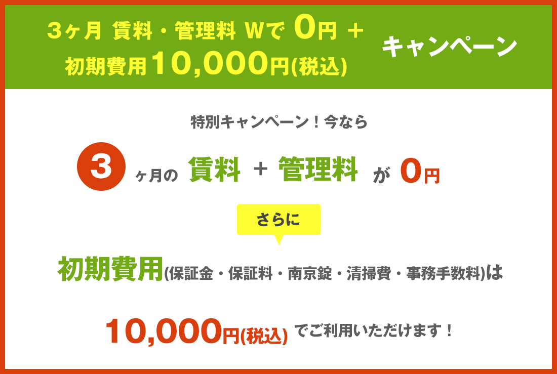 【3ヶ月!】0円+初期1万ポッキリ
