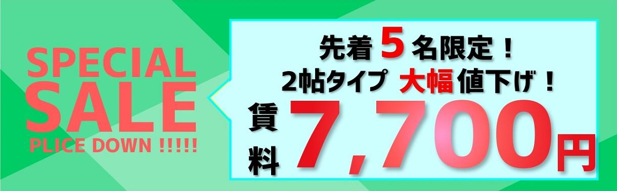 限定5室☆2帖の賃料大幅値下げ☆