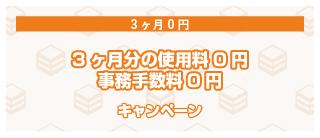 賃料3ヶ月0円×事務手数料0円キャンペーン