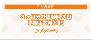 賃料3ヶ月0円×事務手数料0円