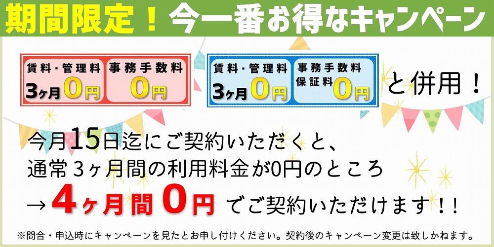 期間限定4ヶ月0円キャンペーン