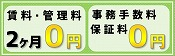 賃料2ヶ月0円×ゼロゼロキャンペーン