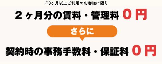 激安★2ヶ月0円+事務手数料・保証料0円★