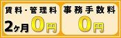 賃料2ヶ月0円×事務手数料0円キャンペーン
