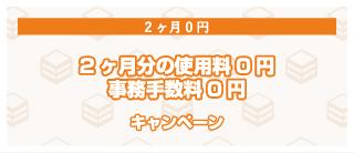 賃料2ヶ月0円×事務手数料0円