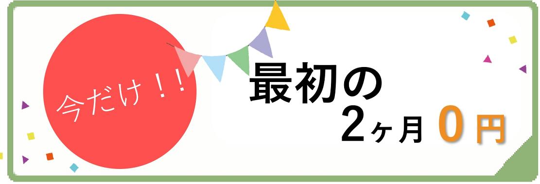 【お得】2ヶ月無料!!