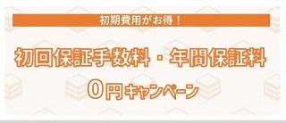 保証料0円キャンペーン