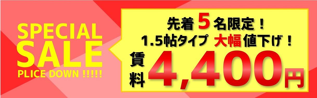 限定5室★1.5帖の賃料大幅値下げ★