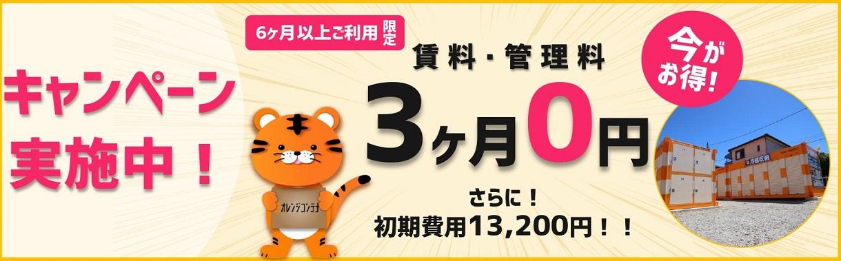 3ヶ月0円キャンペーン