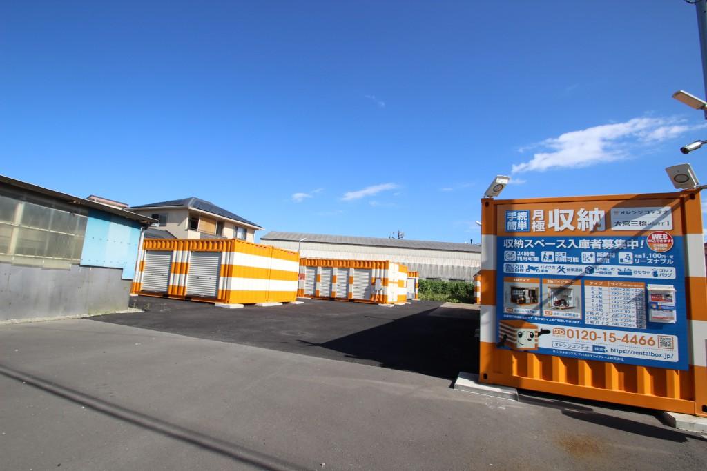 オレンジコンテナ大宮三橋Part1:トランクルーム:レンタル